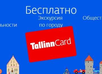 Таллин Кард (Tallinn Card)