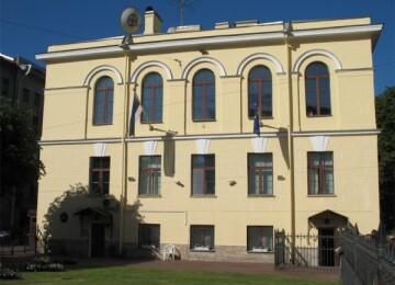 Генеральное консульство Эстонии в Санкт-Петербурге