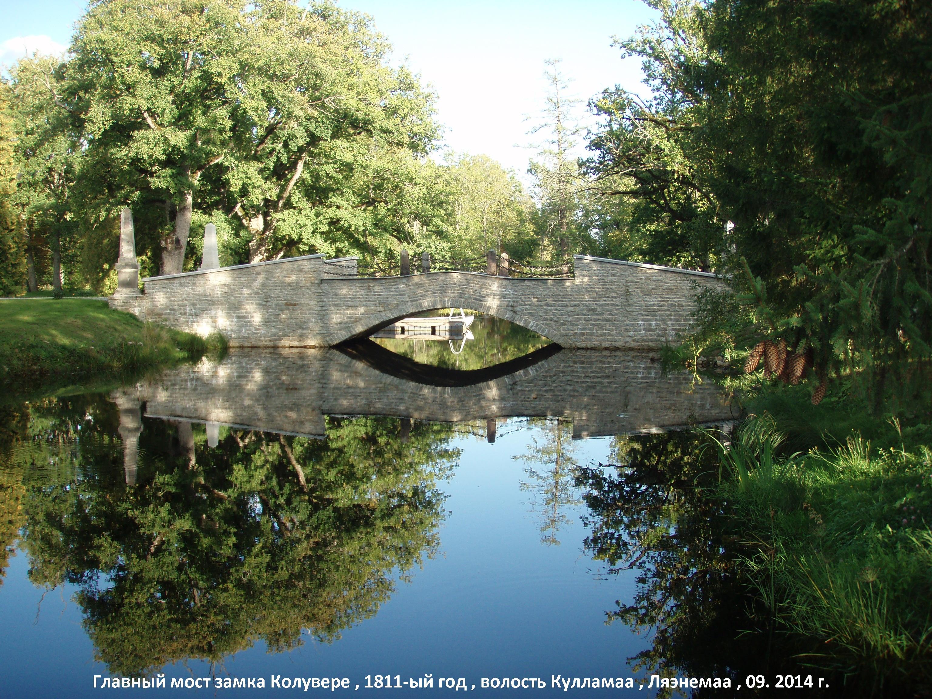 Мост в парке возле замка в Колувере