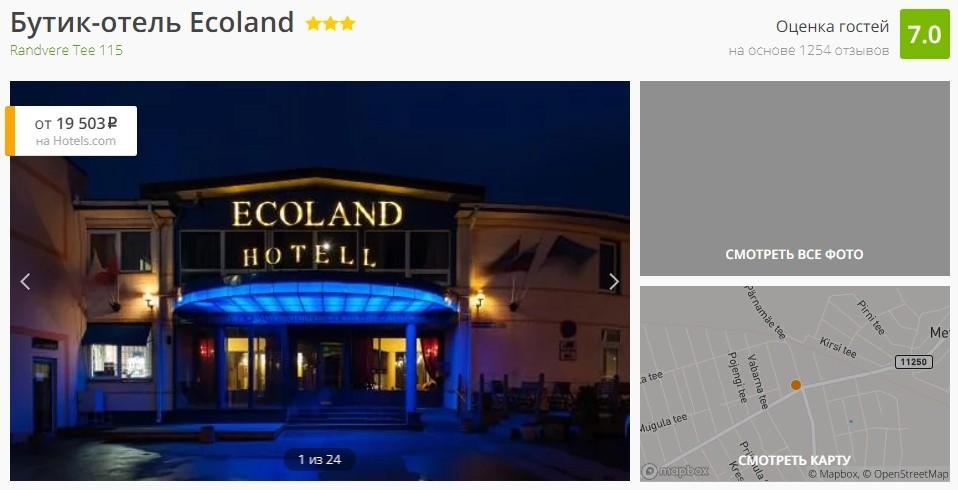Бутик-отель Ecoland