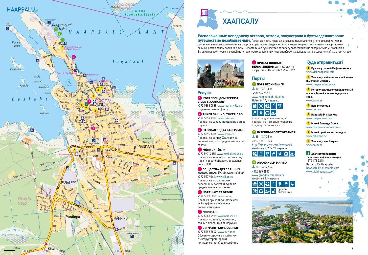 Достопримечательности ХаапсалДостопримечательности Хаапсалу на картеу на карте