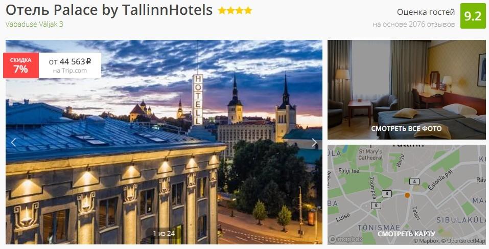 Отель Palace by TallinnHotels
