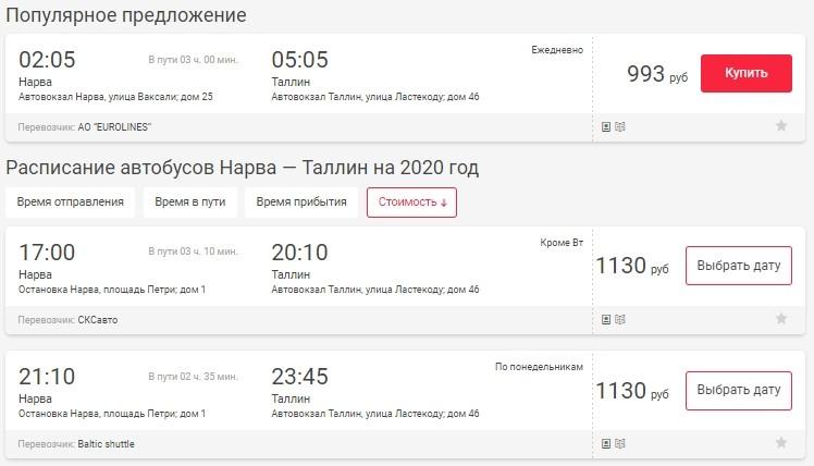 Расписание автобусов из Нарвы в Таллин