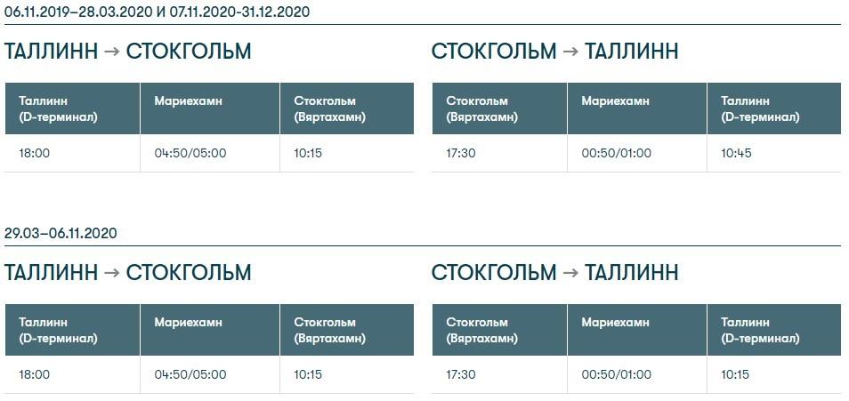Из Таллина осуществляются рейсы в Стокгольм. Расписание отличается от маршруту в Хельсинки.
