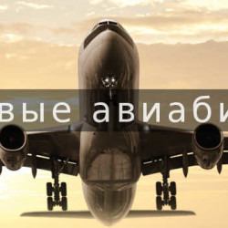 Дешевые авиабилеты в Таллин из Москвы