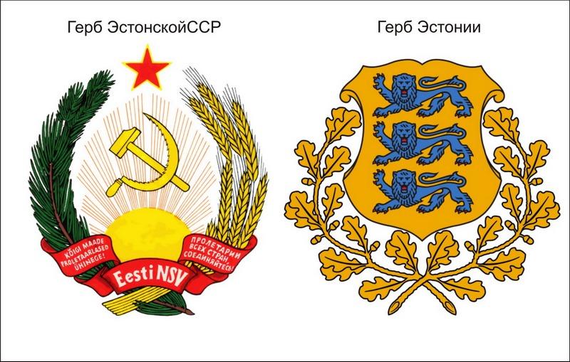 soviet-gerb-estonii1