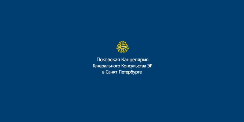 Консульство Эстонии в Пскове