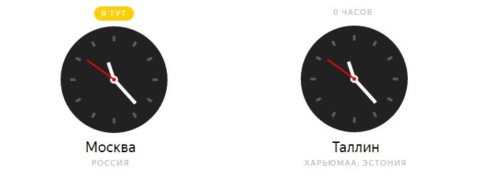Разница во времени Москва Таллин: летний период