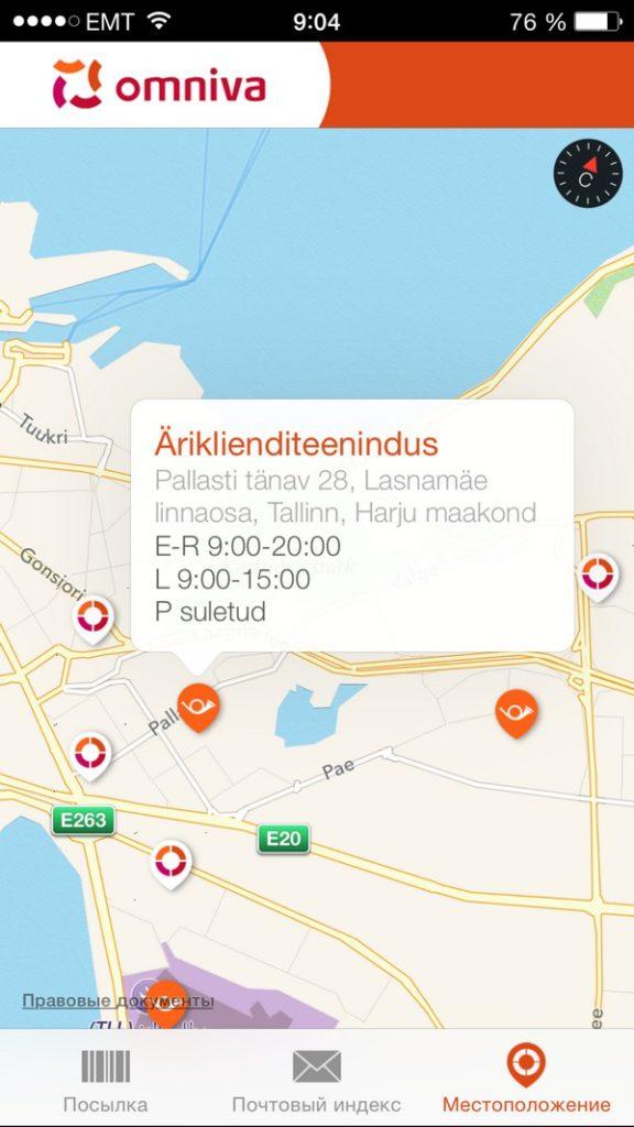 Мобильное приложение Omniva