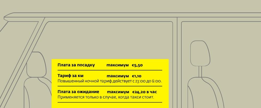 Стоимость такси в Таллине