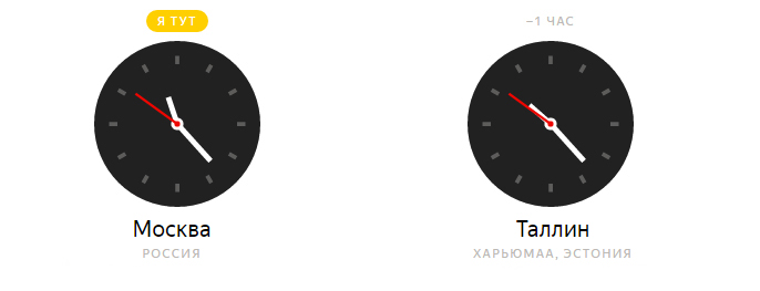 Разница во времени Москва Таллин: зимний период