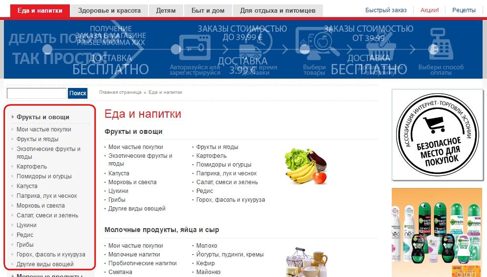Максима Нарва: каталог товаров на русском